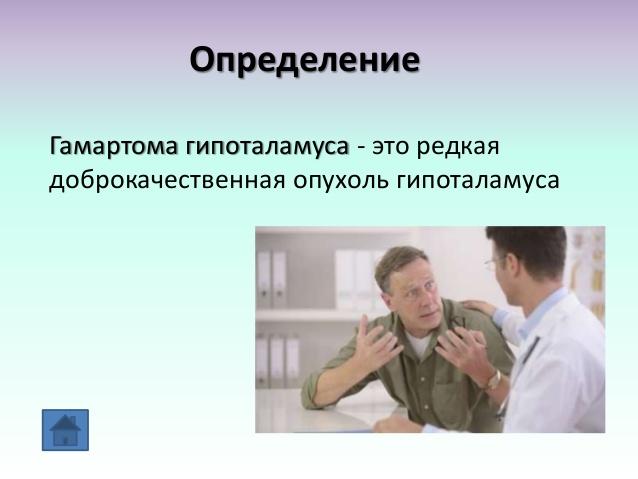 Опухоль гипотоламуса