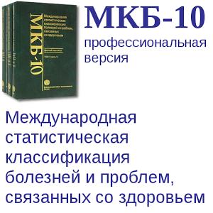Гигрома МКБ 10