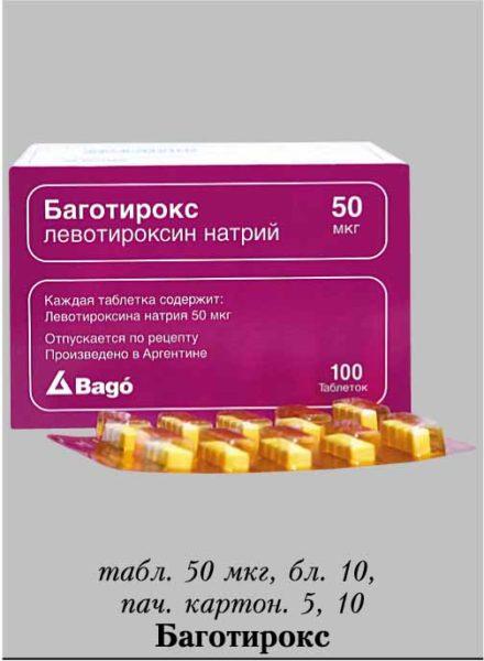 Баготирокс - инструкция к применению